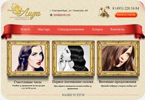 Сайт Салона красоты Аида / www.aidasalon.ru