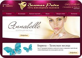 Сайт Сети ювелирных салоно Золотая рыбка / goldfish-ekb.ru