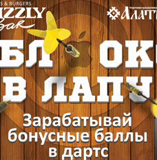 «Grizzly Bar»