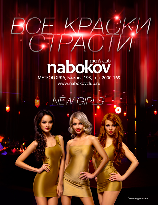 Nabokov men's club